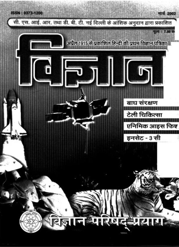 vigyan-patrika-doctor-murli-manohar-विज्ञानं-पत्रिका-डॉक्टर-मुरली-मनोहर