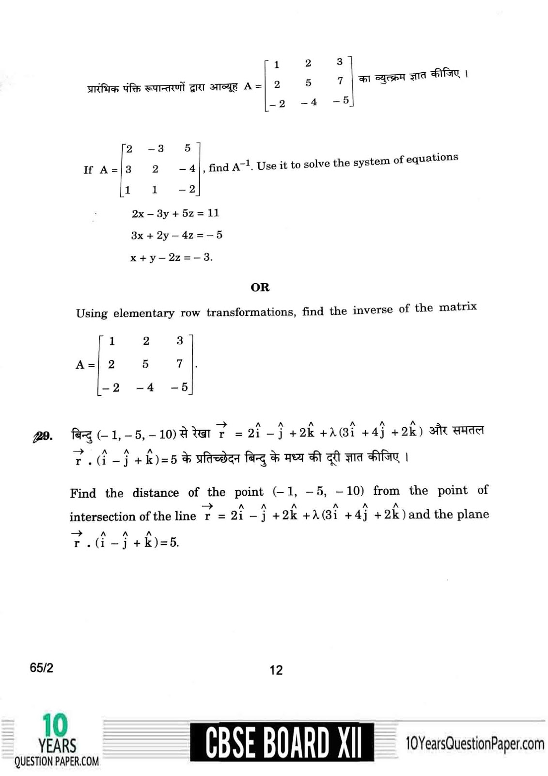 CBSE class 12 Maths 2018 question paper page-11