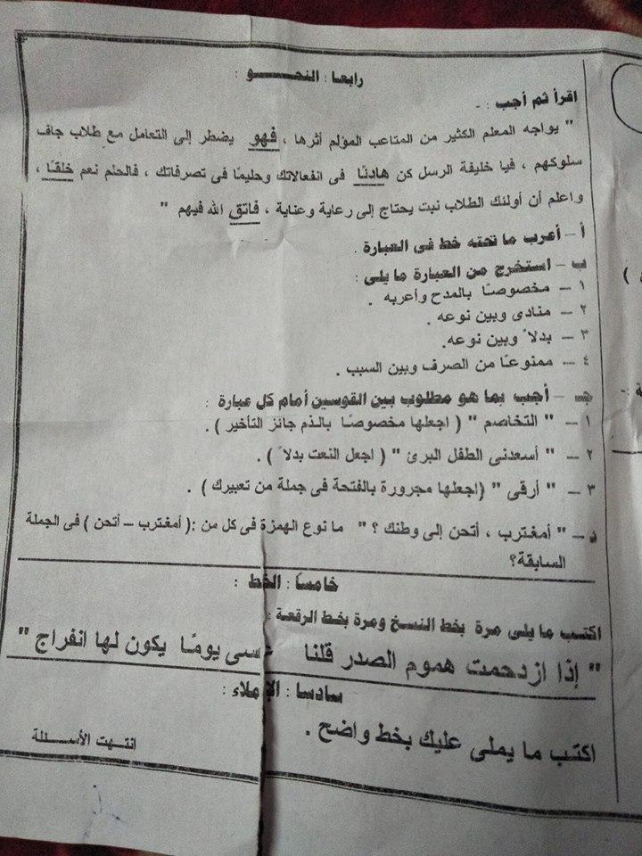 تجميع امتحانات اللغة العربية والدين للصف الثالث الاعدادي ترم أول.. محافظات 2019  6