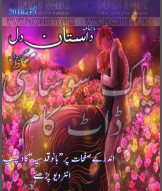 Dastan E Dil October 2016