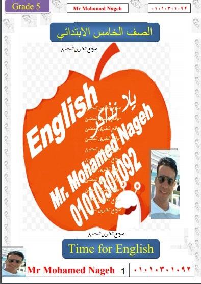 مذكرة اللغة الانجليزية الجديدة للصف الخامس ,الترم الاول مستر محمد ناجح