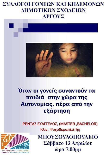 """Ομιλία Ε. Ρέντα στο Άργος: """"Όταν οι γονείς συναντούν τα παιδιά στην χώρα της αυτονομίας, πέρα από την εξαρτηση"""""""