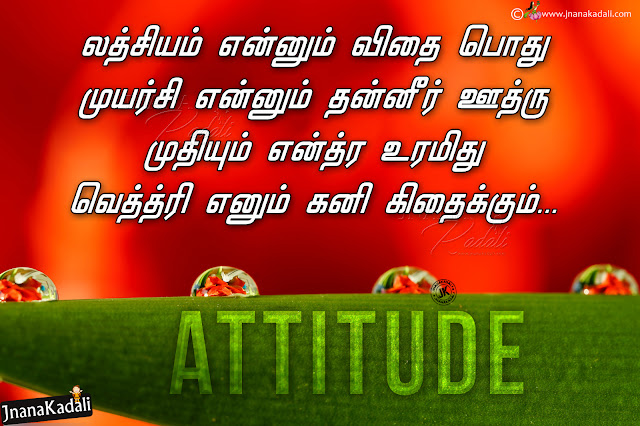 best tamil life quotes, success quotes in tamil, most inspirational success words in tamil