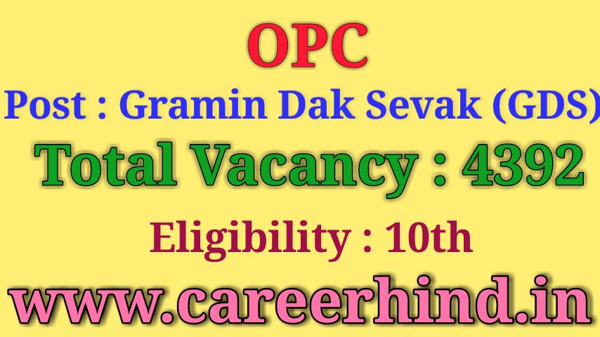 OPC Gramin Dak Sevak (GDS) 4392 Govt job recruitment 2019