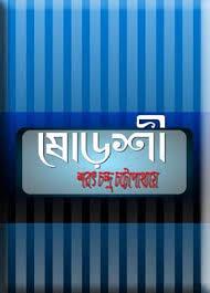 ষোড়শী - শরৎচন্দ্র চট্টোপাধ্যায় Shodoshi Sarat Chandra Chattopadhyay
