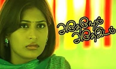 Adhe Neram Adhe Idam Tamil Movie scenes | Vijayalakshmi gets Possessive on jai | Cute Love scene