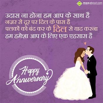 Shayri Ki Duniya Shayri Ki Duniya Best Wedding Anniversary WishesLatest SMS Jocks H