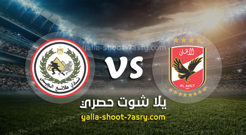 نتيجة مباراة الأهلي وطلائع الجيش اليوم الاثنين  بتاريخ 10-02-2020 الدوري المصري