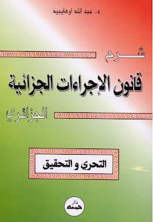 شرح قانون الاجراءات الجزائية الجزائري