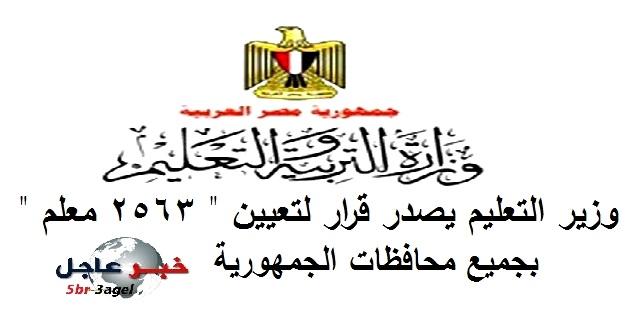 """بالارقام وزير التعليم يصدر قرار لتعيين """" 2563 معلم """" بجميع محافظات الجمهورية"""