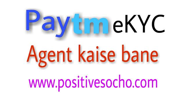 paytm ekyc agent kaise bane   Aadhaar eKYC for Paytm Customer Verification Process