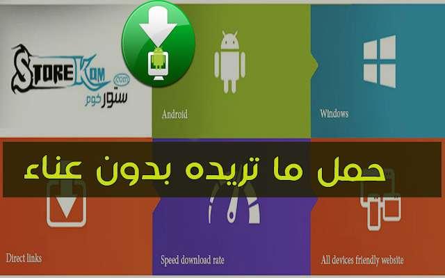 موقع عربي رائع وغير معروف لتحميل جميع نسخة الوندوز وبرامج الويندوز وتطبيقات الهواتف بروابط مباشرة وسريعة