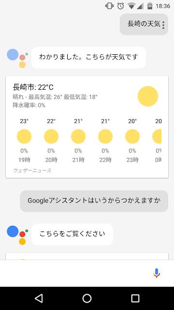 Googleアシスタントに質問でフリックミスした画像
