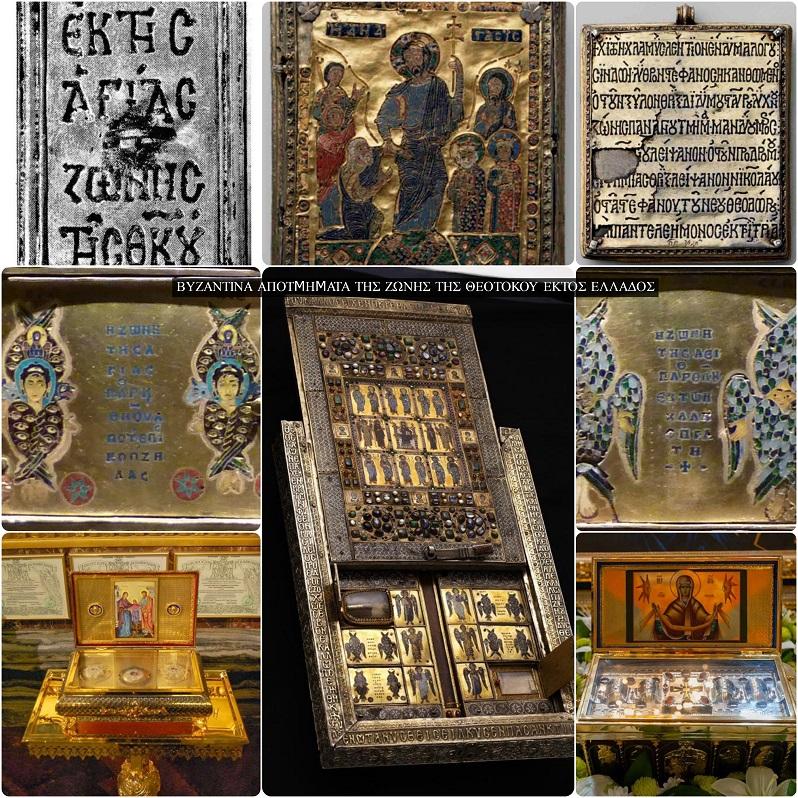 Τα μείζονα θεομητερικά κειμήλια της βυζαντινής Κωνσταντινούπολης (1 - η αγία ζώνη) https://leipsanothiki.blogspot.be/