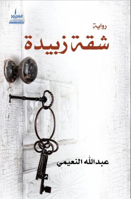 رواية شقة زبيدة - عبدالله النعيمي