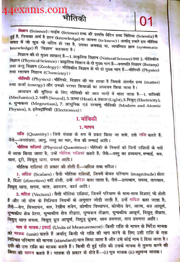 Lucent Physics : For All Competitive Exam Hindi PDF Book