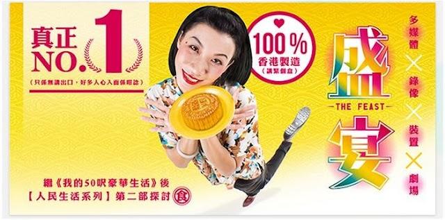 【香港文化節目】影話戲《盛宴》9月公演 探討「食」的意義