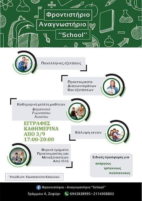 Φροντιστήριο-Αναγνωστήριο ''School'' στο Ζεφύρι!