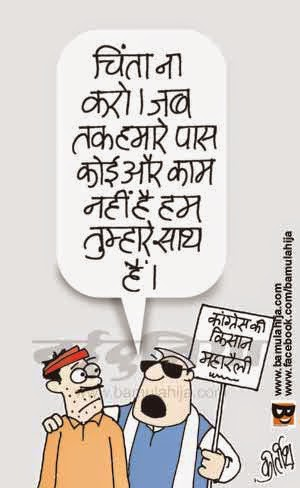 congress cartoon, cartoons on politics, indian political cartoon, jokes, humor, rahul gandhi cartoon