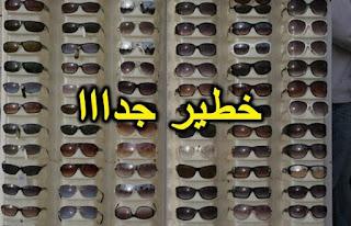 أطباء العيون يحذرون: النظارات الشمسية المقلدة قد تصيبك بالعمى !!!