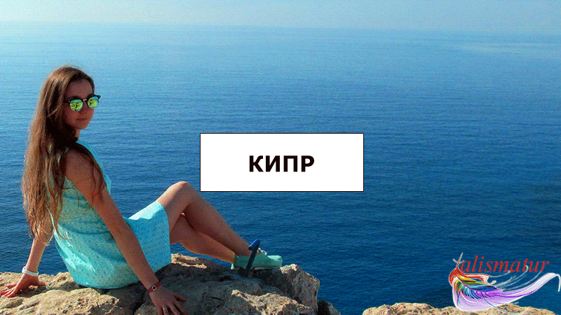 Кипр - отдых, цены, погода, нужна ли виза, карта курортов