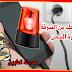 تطبيق Full-Battery &Theft Alarm لحماية هاتفك الأندرويد من السرقة والمتطفلين أثناء فترة الشحن