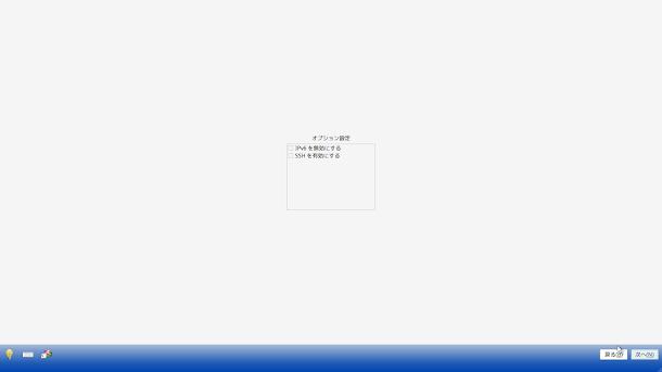 IP6、SSHの有無。FreeBSD系OS、PC-BSD 10.3をインストール