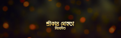 sudhu tomari jonno (2015) Bengali Movie Watch Online and Download Free AVI