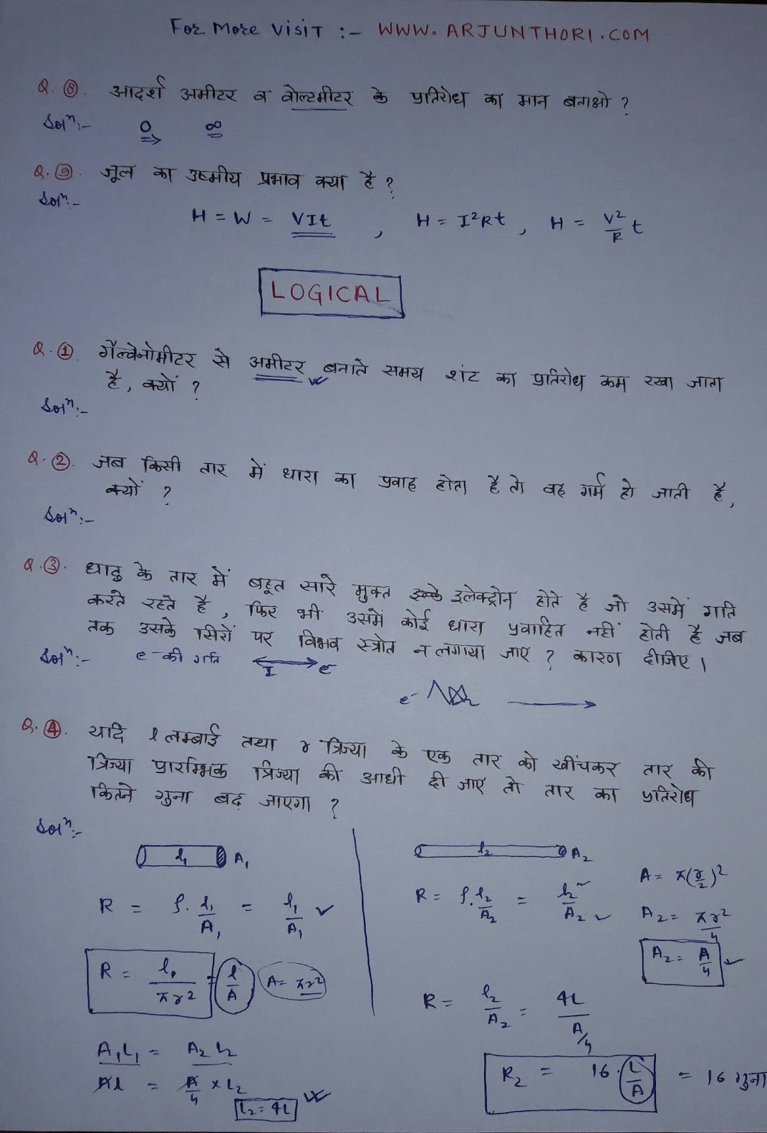 Important Question - Answer Of Physics For Class 12 Board