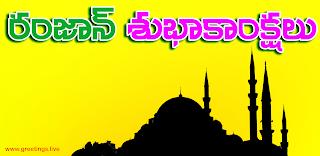 Ramadan Subhakankshalu Ramzan Telugu Images mosque