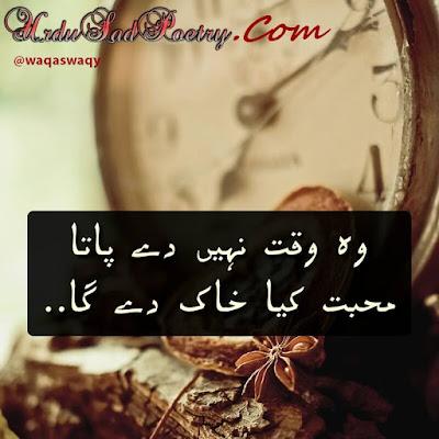 Wo Waqt Nahi