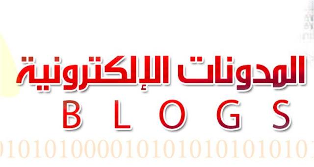 دليلك الشامل   لزيادة  آلاف الزوار و المتابعين لمدونتك