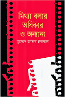 Mithya Balar Adhikar O Annanya by Muhammad Zafar Iqbal