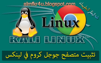 Install Google Chrome in Kali Linux