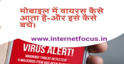 Mobile Me Virus Kaise Aata Hai  Hindi