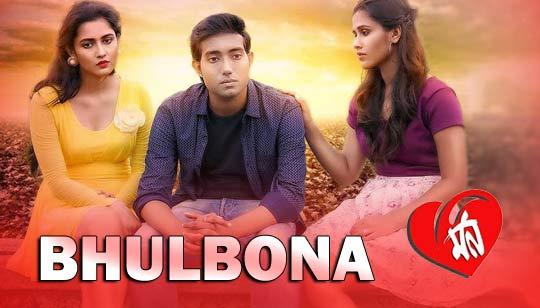 Bhulbona by - Anupam Roy