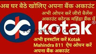 Mobile se kotak mahindra bank me zero balance account kaise khole
