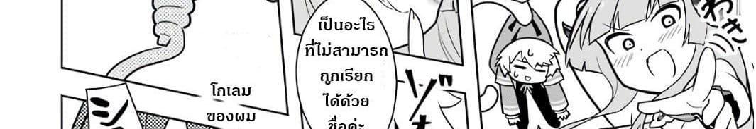 อ่านการ์ตูน Wakamono no Kuro Mahou Hanare ga Shinkoku desu ga, Shuushoku shite Mitara Taiguu Iishi, Shachou mo Tsukaima mo Kawaikute Saikou desu! ตอนที่ 2 หน้าที่ 283