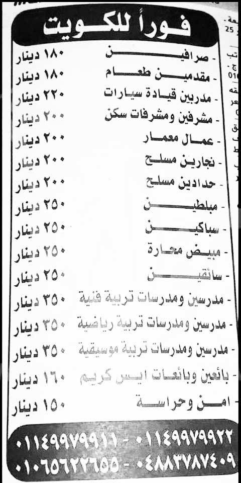 عاجل اعلان اليوم عن وظائف معلمين ومعلمات بالكويت 2019 قدم من هنا