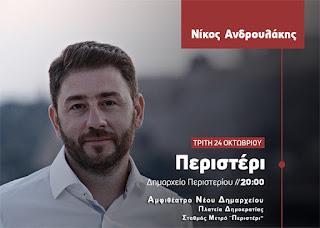 Ο Νίκος Ανδρουλάκης στο Περιστέρι.