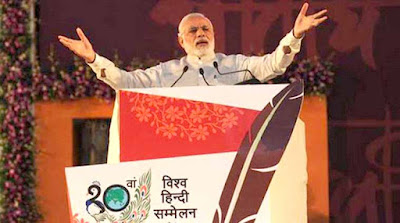 Narendra Modi, Hindi Sammelan Bhopal, World Hindi Confrance, Deepak Sharma, Himachal Pradesh Congress
