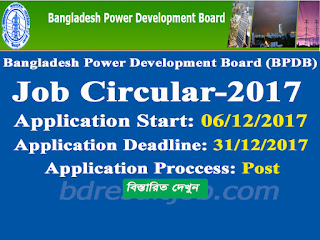 Bangladesh Power Development Board (BPDB) Recruitment Circular 2017