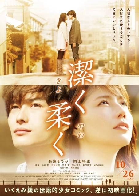 Kiyoku yawaku (2013) (ซับไทย)