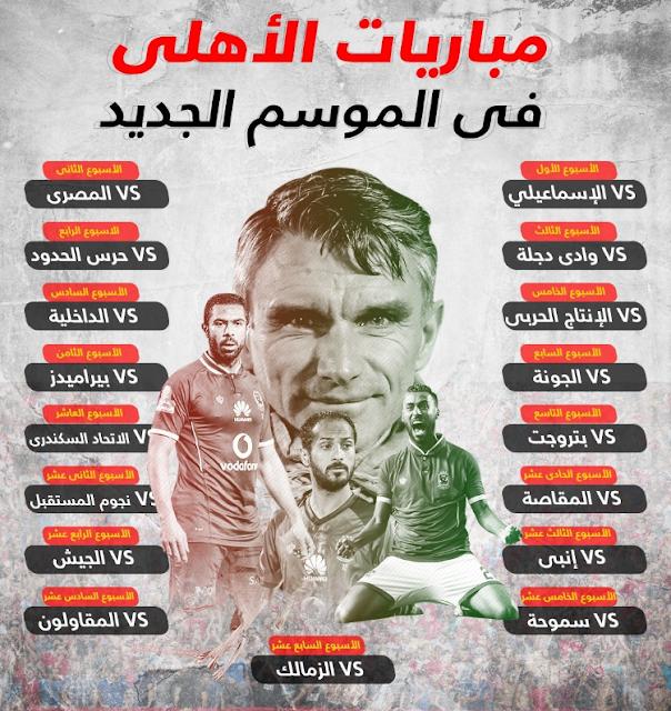 جدول .. مواعيد مباريات الأهلي في شهر سبتمبر 2018 والقنوات الناقلة مجاناً