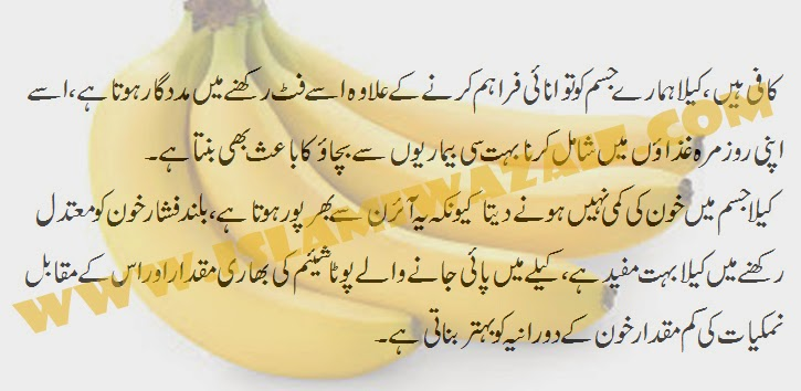 kelay ke fawaid in urdu