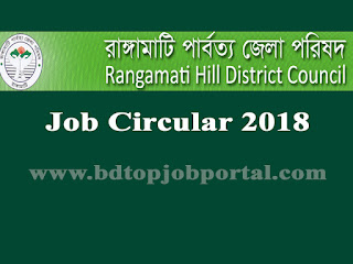 Rangamati Hill District Council Assistant Teacher Job Circular 2018