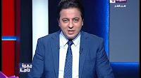 برنامج مهمة خاص حلقة الاثنين 9-1-2017  مع أحمد رجب