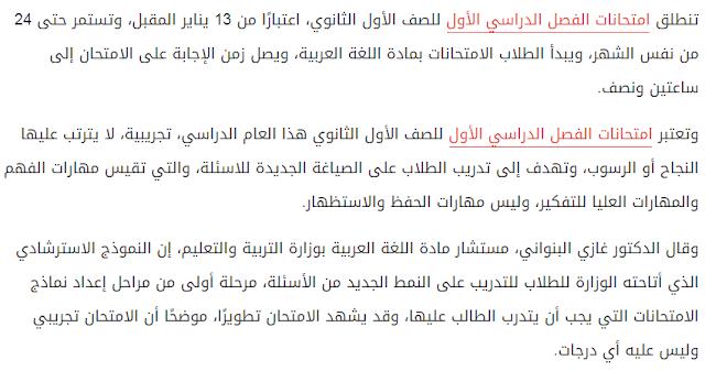 مواصفات امتحان أولى ثانوي للعام الدراسى 2019/2018 شرح من مستشار اللغة العربية