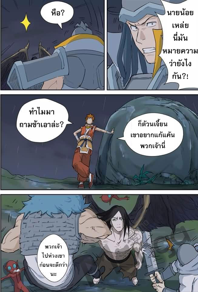 Tales of Demons and Gods ตอนที่ 161.5 หน้า 6