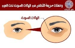 وصفات سريعة للتخلص من الهالات السوداء تحت العين